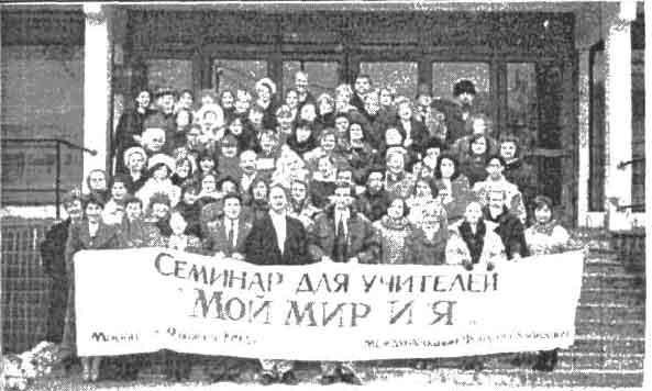 Семинар для учителей. «МОЙ МИР И Я» Москва 9 ноября 1993г. Международный Фонд Образования